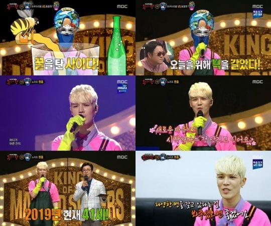 MBC '복면가왕' 방송화면 캡처. /