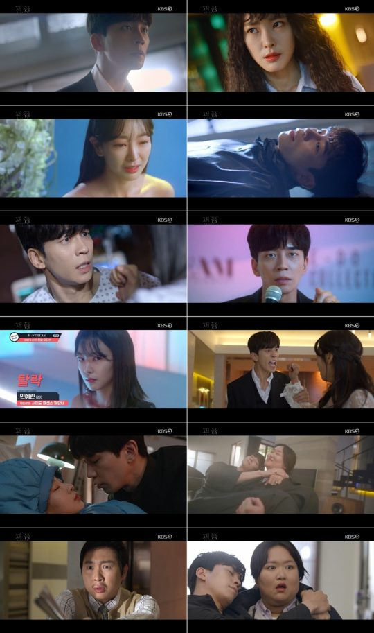 사진=KBS2 '퍼퓸' 방송화