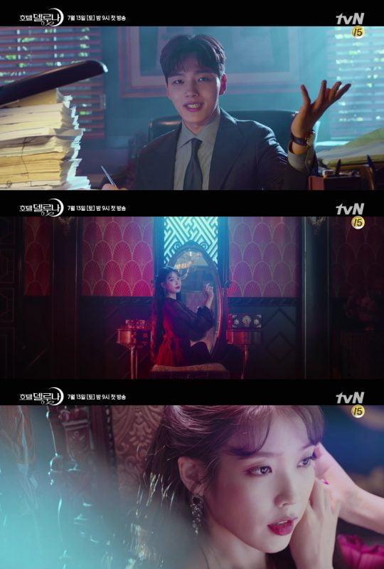 '호텔 델루나' 3차 티저. /사진제공=tvN