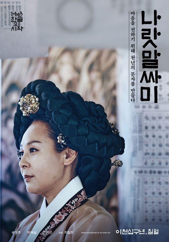 영화 '나랏말싸미' 故 전미선 포스터. /사진제공=메가박스중앙(주)플러스엠