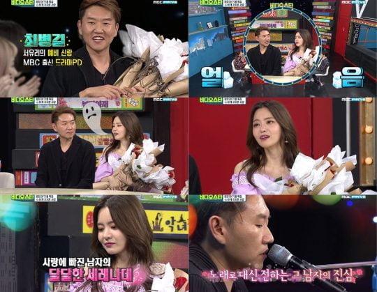 '비디오스타' 서유리-최병길 PD./ 사진=MBC에브리원 방송화면