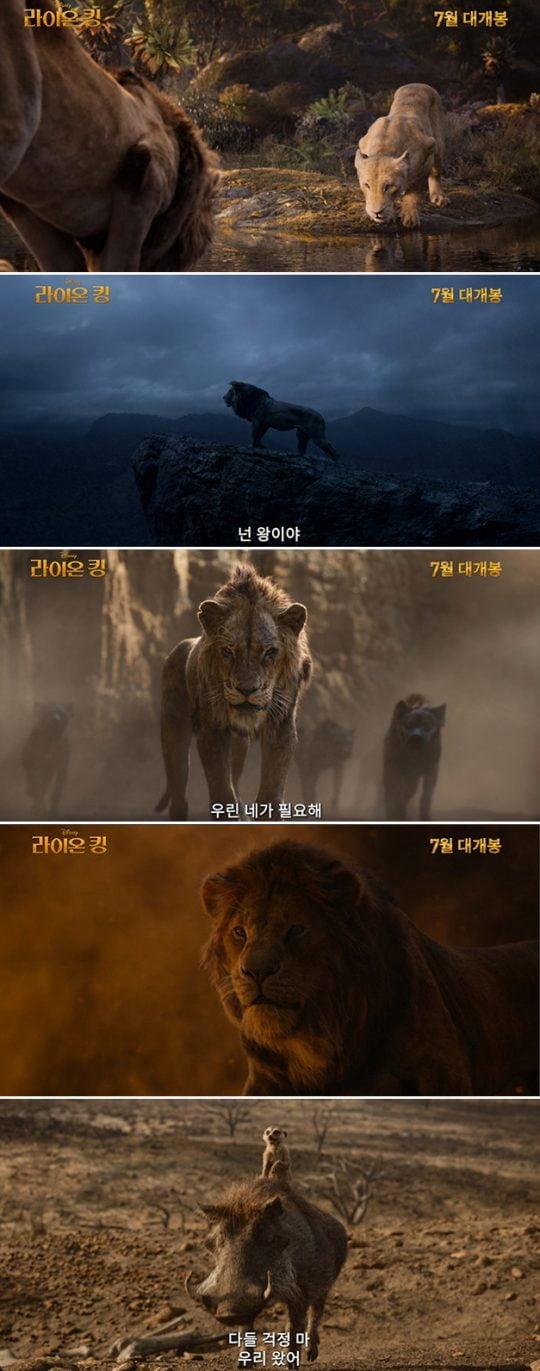 영화 '라이온 킹' 예고. /사진제공=월트디즈니컴퍼니 코리아