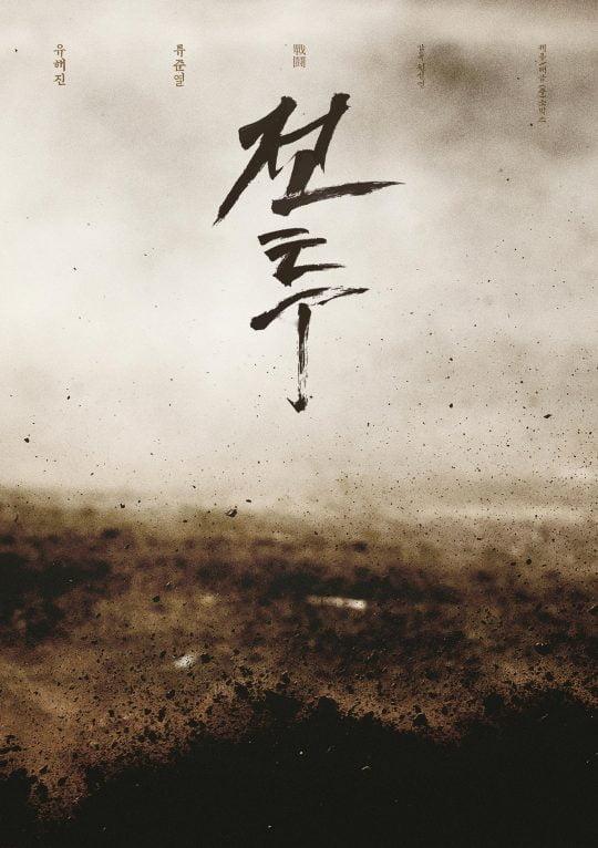 영화 '봉오동 전투' 티저 포스터. /사진제공=쇼박스