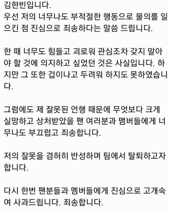 그룹 아이콘의 비아이가 12일 자신의 인스타그램에 올린 글.