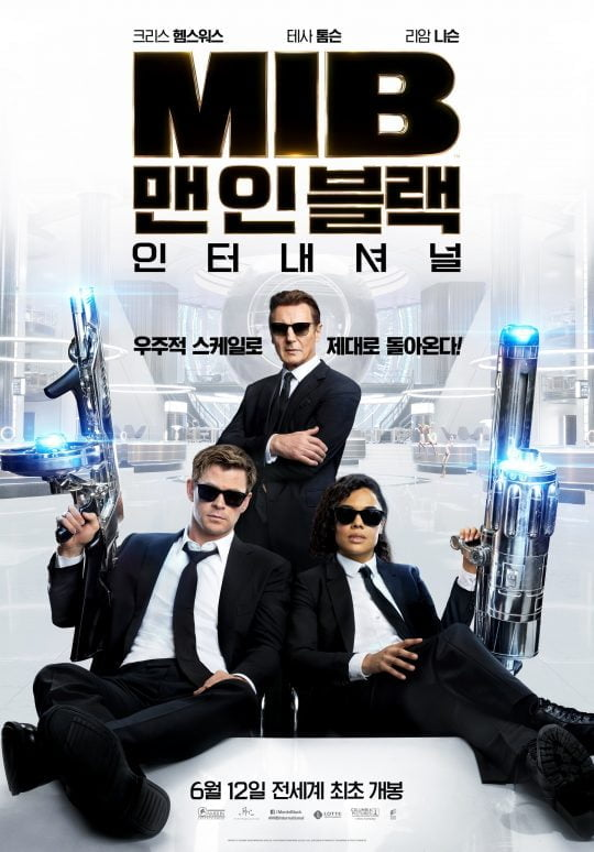영화 '맨 인 블랙: 인터내셔널' 포스터.
