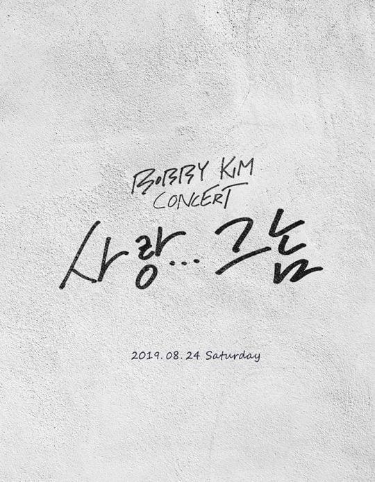 가수 바비킴의 단독 콘서트 포스터. / 제공=스타크루이엔티
