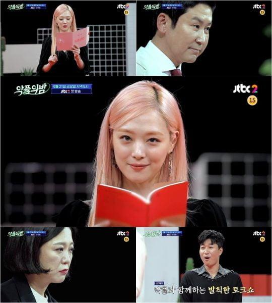 사진=JTBC2 '악플의 밤' 티저 영상 캡쳐
