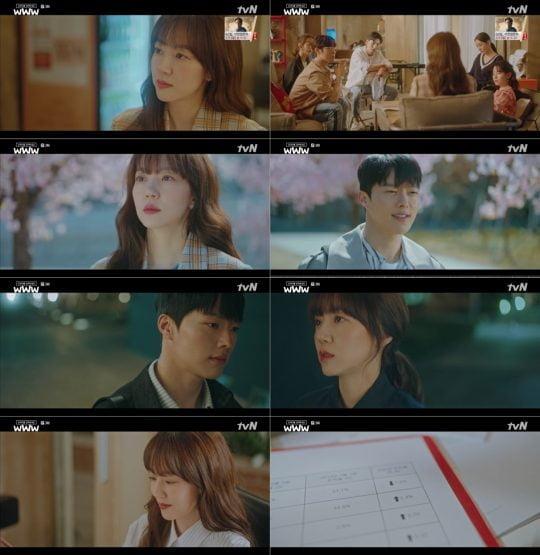 tvN 수목드라마 '검색어를 입력하세요 WWW' 방송 화면