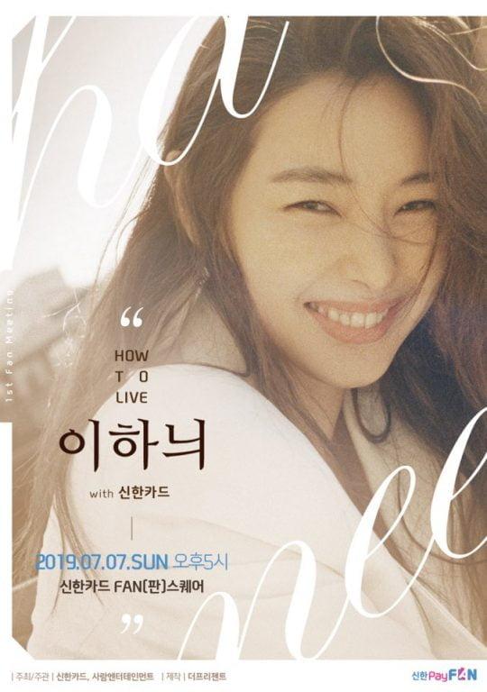 배우 이하늬 팬미팅 포스터./사진제공=사람엔터테인먼