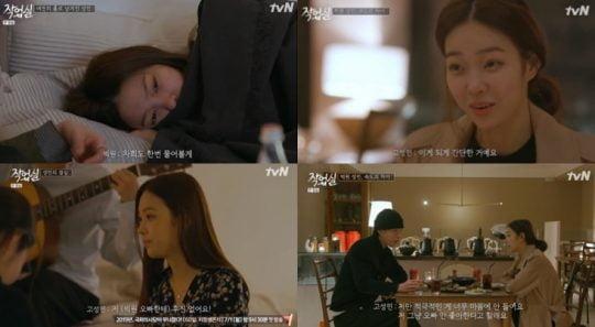 '작업실' 방송 화면./사진제공=tvN