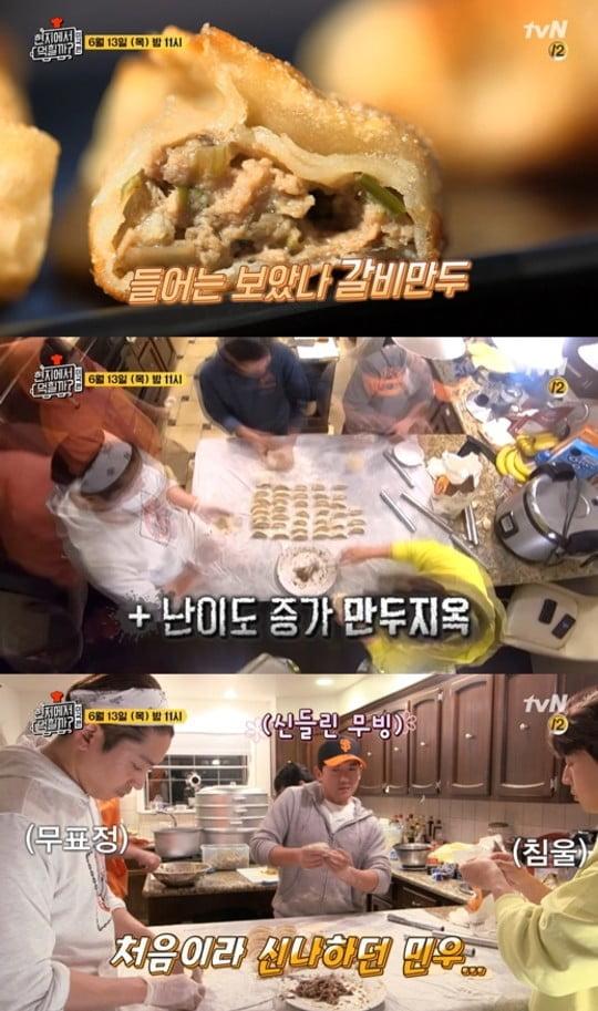 현지에서 먹힐까, 히든메뉴 삼겹살 덮밥 출시 (사진=tvN)