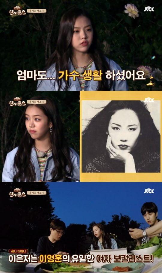 '한끼줍쇼'에서 가수 이은저의 딸이라고 밝힌 공원소녀 레나. /사진=JTBC 영상 캡처