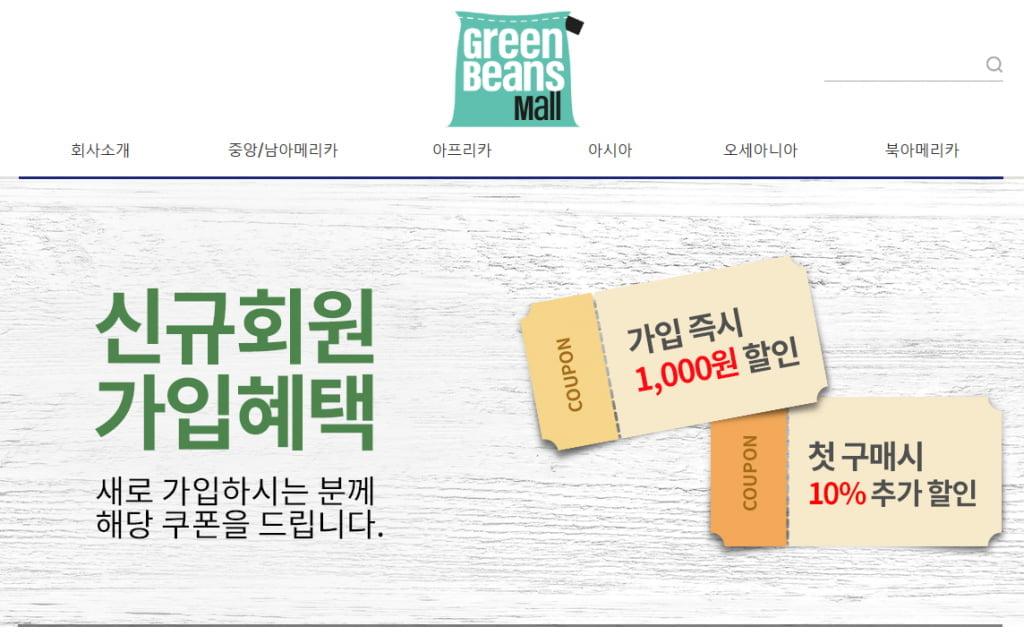 한국맥널티 자회사 커피생두 공급기업 헤리토리엔코가 홈페이지를 구축하여 온라인시장 공략에 나선다.[자료=한국맥널티]
