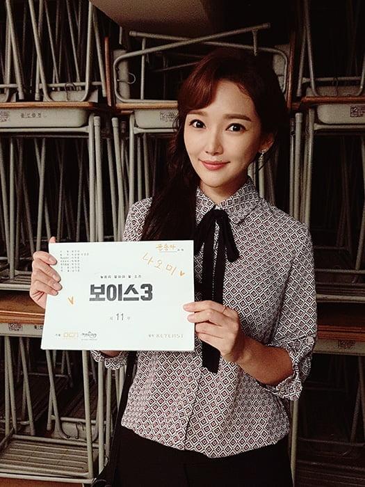 윤송아, OCN '보이스3' 특별출연 예고…예쁨 가득 담은 대본 인증샷 공개