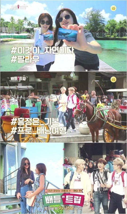 제공=KBS2 '배틀트립'
