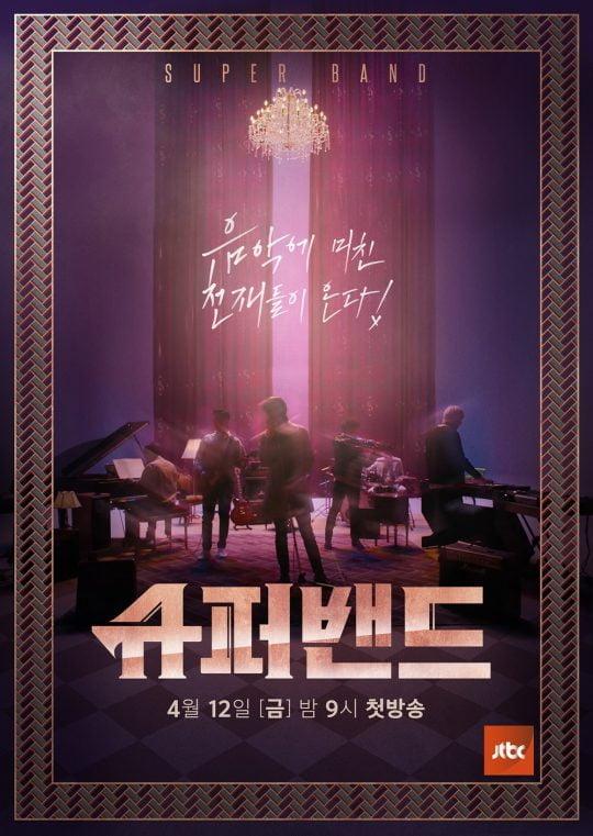 제공=JTBC '슈퍼밴드' 포스터. /