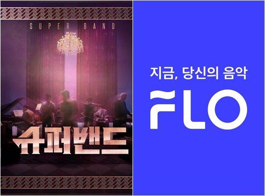 JTBC '슈퍼밴드'(왼쪽), 음악 플랫폼 플로./ 사진제공=JTBC, 플로