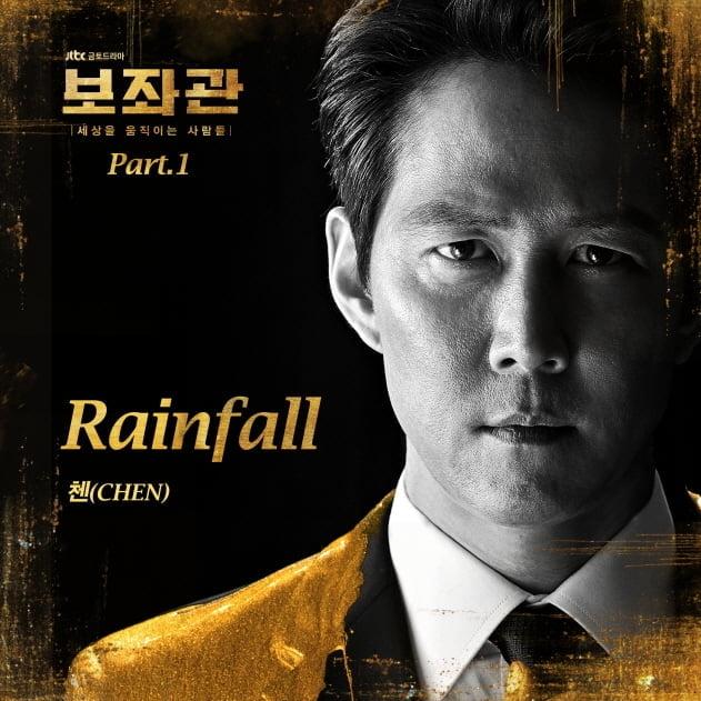 EXO 첸, '보좌관' OST 'Rainfall' 14일 발매