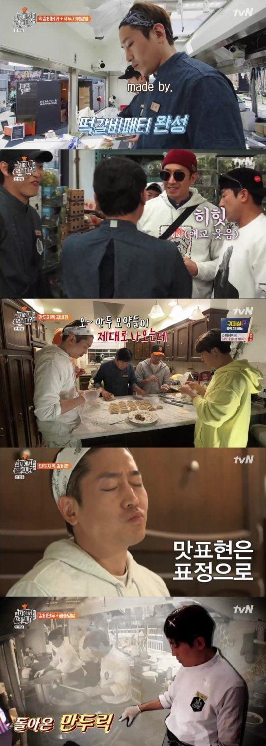 '현지에서 먹힐까? 미국편' 방송 화면./사진제공=tvN