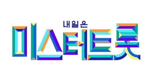 '미스터트롯' 로고. /사진제공=TV CHOSUN