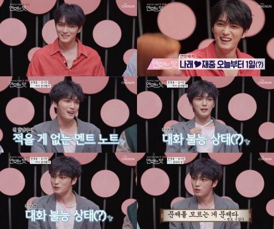 '연애의 맛2' 방송 화면./사진제공=TV조