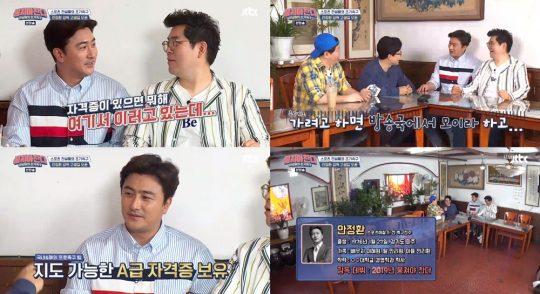 '뭉쳐야 찬다'./ 사진=JTBC 방송화면
