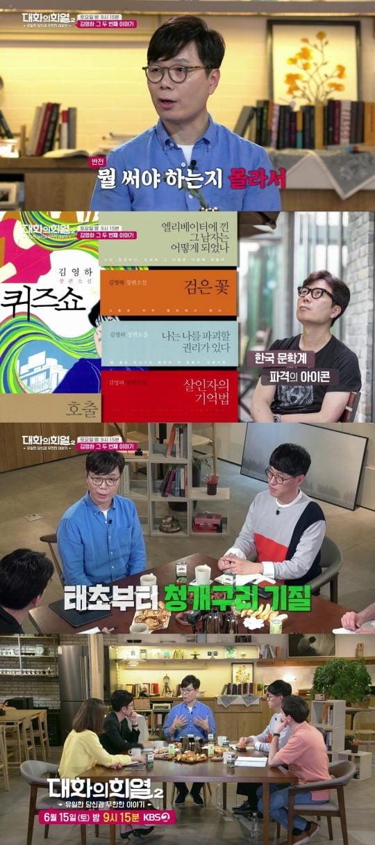 '대화의 희열2' 김영하 편. /사진제공=KBS2 '대화의 희열2'