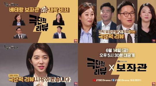 제공=JTBC '극단적 리뷰'