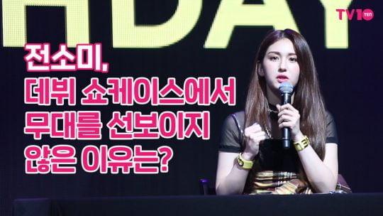 [TV텐] 전소미, 데뷔 쇼케이스에서 무대를 선보이지 않은 이유는?
