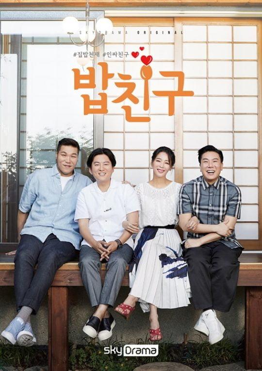 '밥친구' 포스터. /사진제공=skyDrama, TV조선