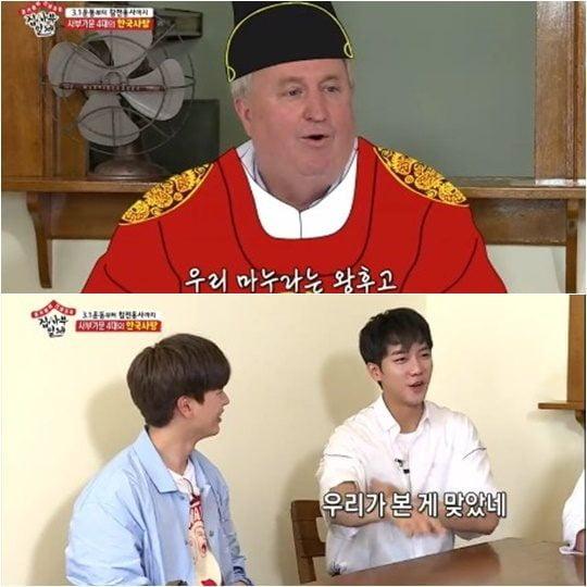 16일 방영된 SBS '집사부일체' 방송화면.