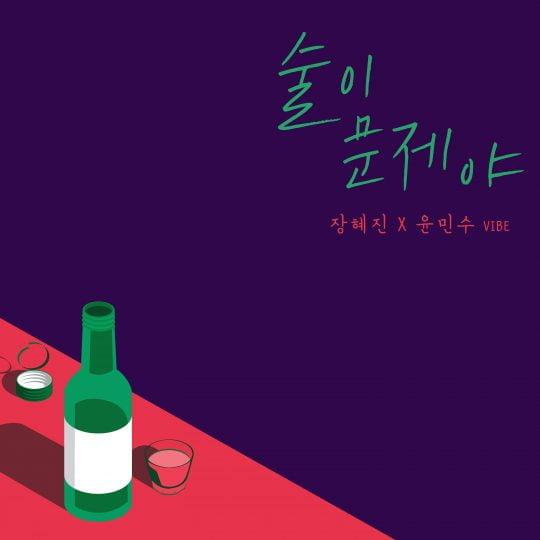 가수 장혜진 신곡 '술이 문제야' 재킷. / 제공=젤리피쉬