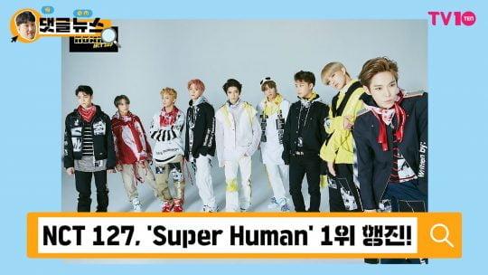 [댓글 뉴스] NCT 127 '슈퍼휴먼', 1위 두 번으로 되겠어?!