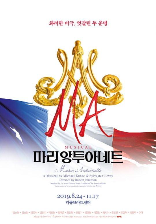 뮤지컬 '마리 앙투아네트' 포스터. / 제공=EMK뮤지컬컴퍼니