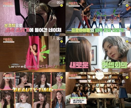 Mnet '네이처의 내추럴 리얼리티-기분 좋게 해드릴게요' 예고편 캡처