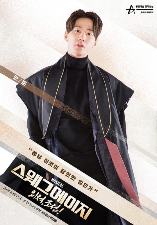 뮤지컬'스웨그에이지: 외쳐, 조선!' 준 포스터 / 사진제공=nhemg