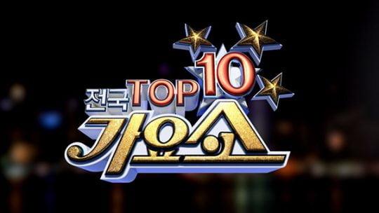 제공='전국 TOP 10 가요쇼'