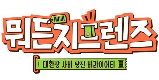 tvN 예능 '뭐든지 프렌즈'./ 사진제공=tvN