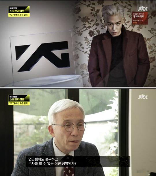 JTBC 스포트라이트 갈무리