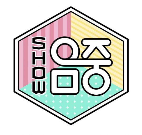 MBC '쇼! 음악중심' 로고.