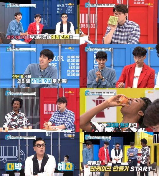 '쇼핑의 참견 시즌2' 방송 화면./사진제공=KBS Joy