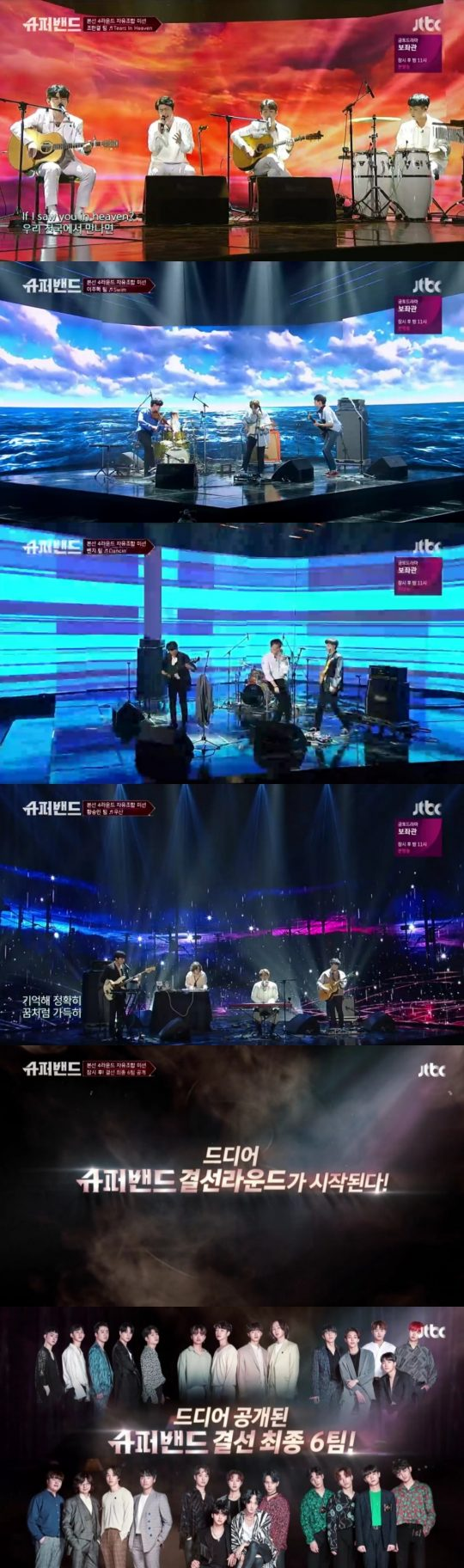 JTBC '슈퍼밴드' 방송 화면
