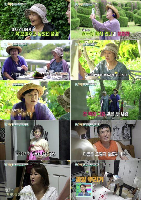 MBN '모던 패밀리' 방송 화면