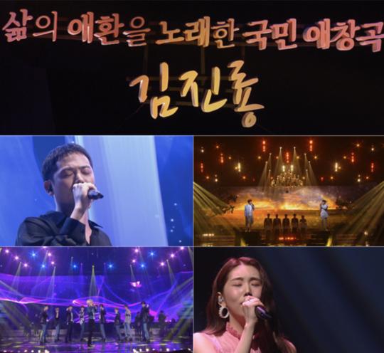 KBS2 '불후의 명곡'/사진제공=KBS2