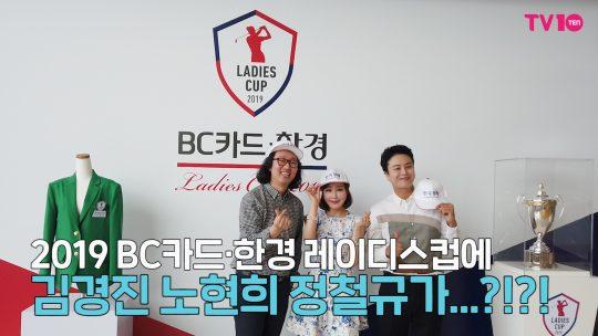 [TV텐] 2019 한경 레이디스컵 김경진,노현희,정철규의 '유퀴즈온더한경레이디스'