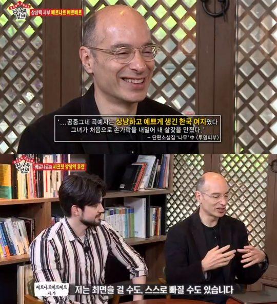 '집사부일체' 베르나르 베르베르 / 사진=SBS 방송화면 캡처