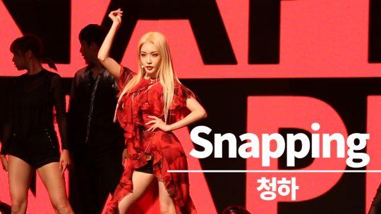 [TV텐] 힙스터 썸머퀸으로 돌아온 청하의 'Snapping(스내핑)'