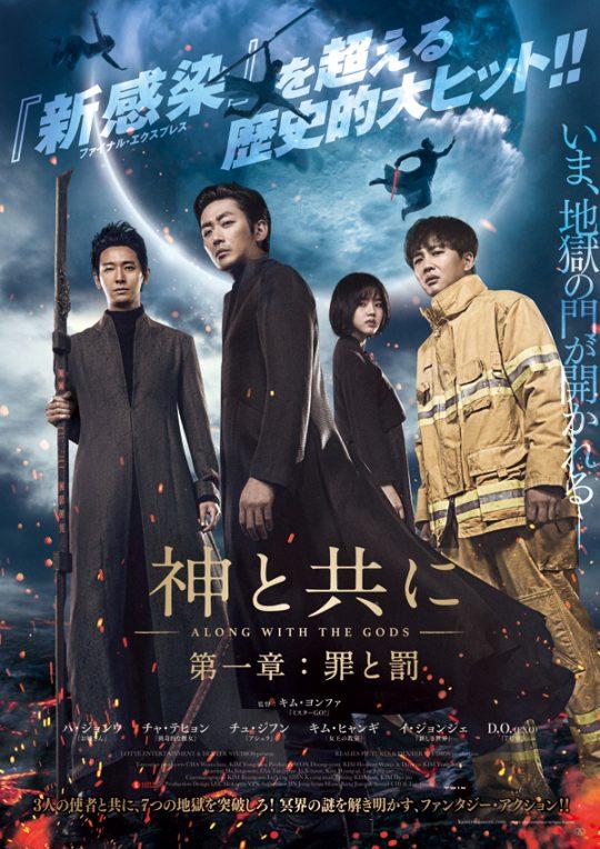 영화 '신과함께-죄와 벌' 일본 포스터. /사진제공=롯데엔터테인먼트
