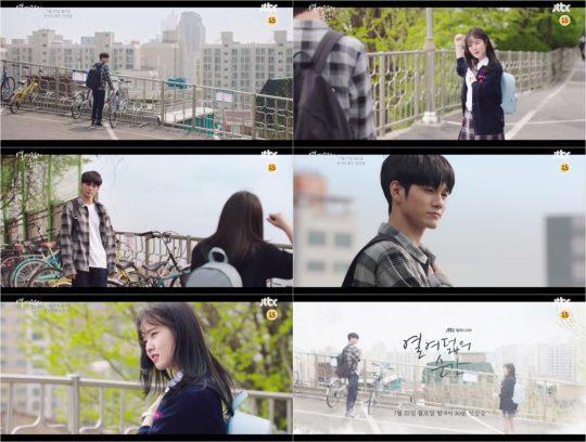 '열여덟의 순간' 티저 영상./사진제공=JTBC