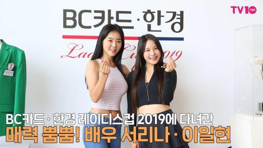 [TV텐] 매력뿜뿜! 배우 서리나 · 이일현의 한경 레이디스컵 나들이!